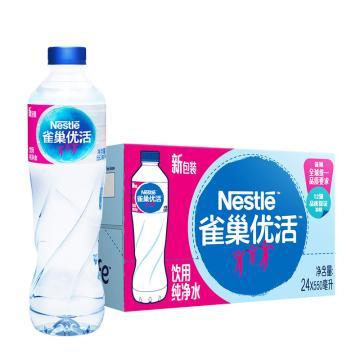 雀巢 优活饮用水,550ml*24瓶 箱装(按箱起售)