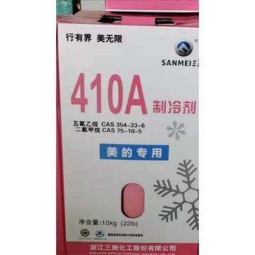 三美 制冷剂,410A,10KG/瓶