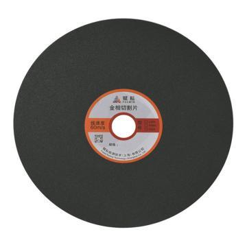 赋耘 金相切割片,Φ300×1.5×32mm,25片/盒,软,10230032015