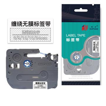 硕方 标签色带,L-W155 透明底白字 24mm 缠绕式