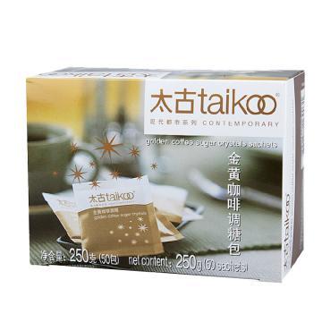 太古(taikoo)金黄咖啡调糖包,250gx2盒 组装