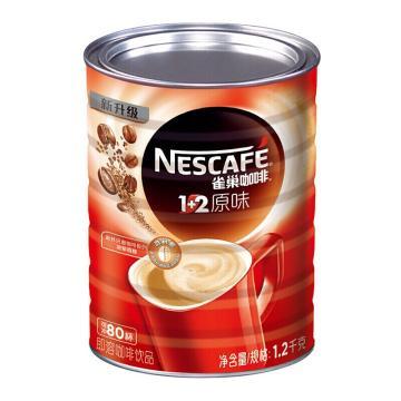 雀巢(Nestle) 咖啡1+2原味,1.2kg 桶装