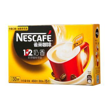 雀巢(Nestle) 1+2奶香咖啡,15g*30条 盒装