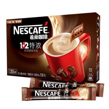 雀巢(Nestle) 1+2特浓咖啡,13g*30条 盒装