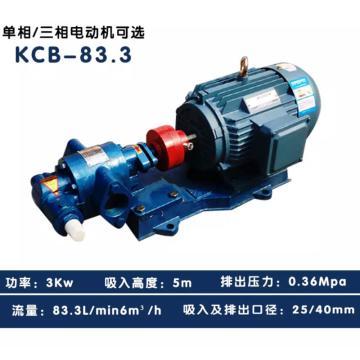 齿轮泵,3kw/配快速街头及30米油管