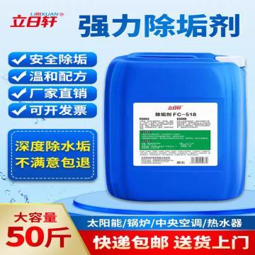 强力除垢剂,FC-518 25kg/桶