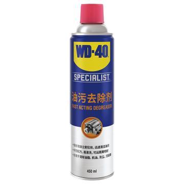 WD-40 快速油污去除剂,450ml