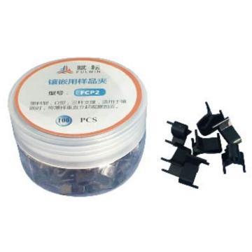 赋耘 镶嵌用样品夹,塑料制,Ω型,100片/盒,232004100