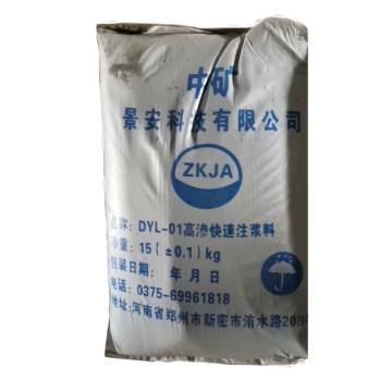 中矿景安 注浆料,DYL-01,吨