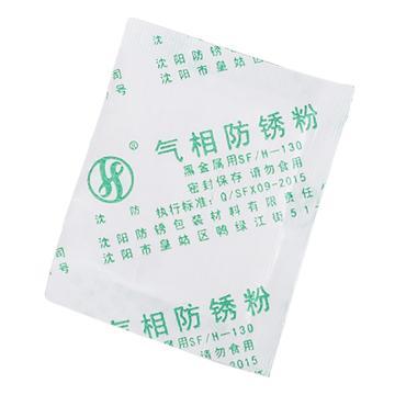 沈阳防锈 黑金属用气相防锈粉,SF/H-130,5g/包,3000包/箱,包装可定制