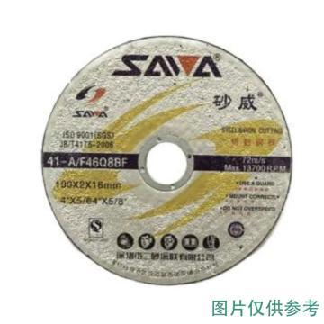 砂威 切割片,105×1.2×16mm