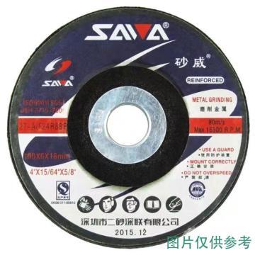 砂威/SAVA 角磨片,100×6×16mm,80m/s,200的倍数起订