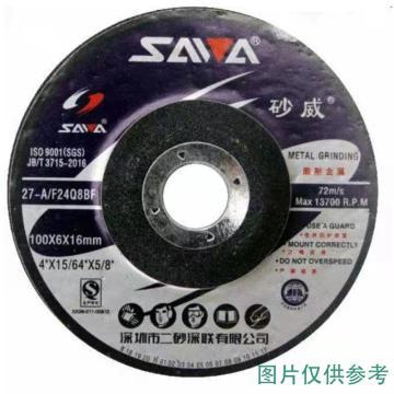 砂威 角磨片,碳钢T27-100×6×16,200片/盒