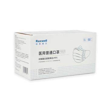 Raxwell 一次性医用口罩,RX1921,白色,灭菌,独立包装,50只/盒