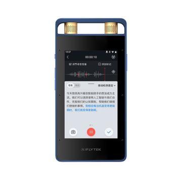 科大讯飞AI智能录音笔SR502 实时语音转换 OCR识别文字中英互译白领办公16G+云储存 宝石蓝
