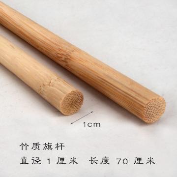 哈德威 旗杆,长3米 大头4cm 竹制