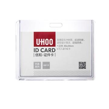 优和亚克力透明卡套,6615横版工作牌胸牌卡套证件卡套 6个/盒 单位:盒(不带吊绳)