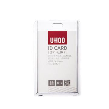 优和亚克力透明卡套, 6616竖版 工作牌胸牌卡套证件卡套 6个/盒 单位:盒(不带吊绳)