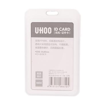 优和卡套 竖版工作牌工牌胸牌证件卡套,6634白色6个/盒 单位:盒(不带吊绳)