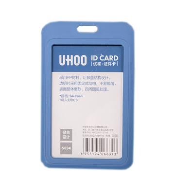 优和卡套 竖版工作牌工牌胸牌证件卡套,6634灰蓝6个/盒 单位:盒(不带吊绳)