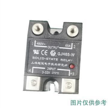 超诚电子 固态继电器,GJH65-W