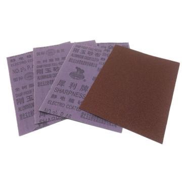 犀利 棕刚玉砂布,150目,210×270mm,100张/包