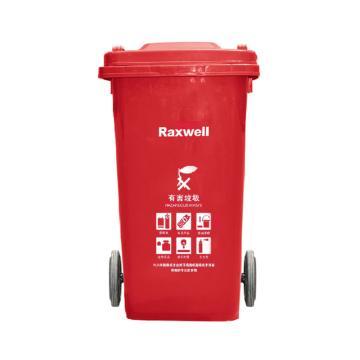 Raxwell分类垃圾桶,移动户外垃圾桶 红色120L(有害垃圾)