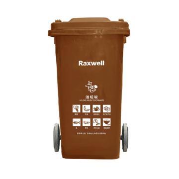 Raxwell分类垃圾桶,移动户外垃圾桶 咖啡色120L(湿垃圾)