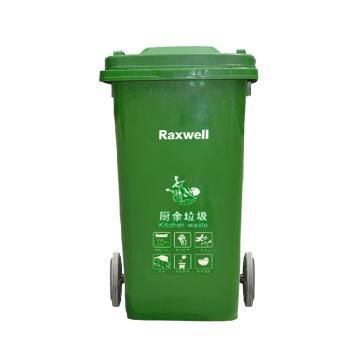 Raxwell分类垃圾桶,移动户外垃圾桶 绿色120L(厨余垃圾)