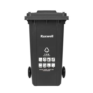 Raxwell 分类垃圾桶,240L( 黑色干垃圾)移动户外垃圾桶(可挂车) 732*590*1010mm