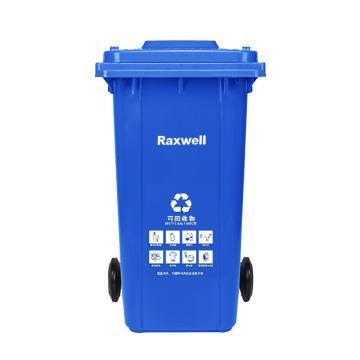 Raxwell 分类垃圾桶,240L( 蓝色可回收物)移动户外垃圾桶(可挂车) 732*590*1010mm