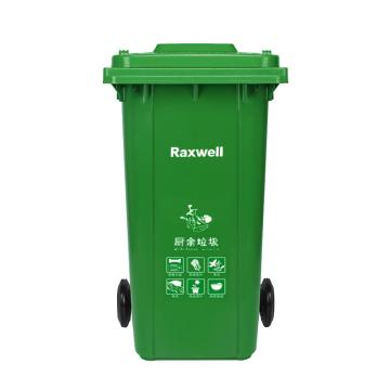Raxwell 分类垃圾桶,240L( 绿色厨余垃圾)移动户外垃圾桶(可挂车) 732*590*1010mm