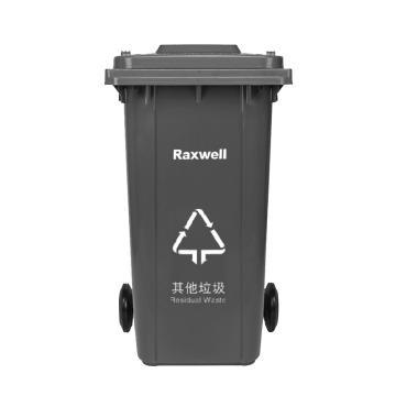Raxwell 分类垃圾桶,240L( 灰黑色其他垃圾)移动户外垃圾桶(可挂车) 732*590*1010mm