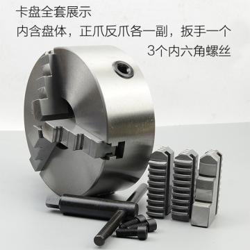 环球 卡盘,K11-165 (带正反转各一套,3个内六方螺钉,一个扳手)