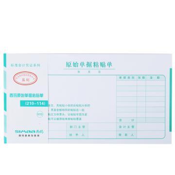 西玛原始单据粘贴单,(210-114)SS030608 50页/本 10本/包 12包/箱 210*114 按包销售