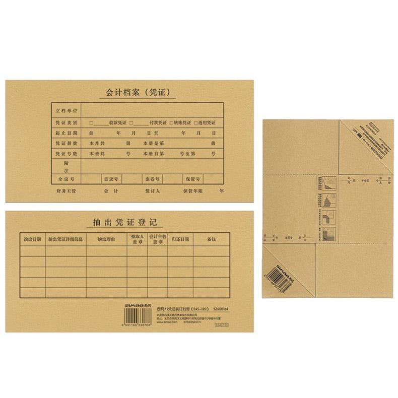 西玛7.1凭证装订封面,(245-120)SZ600164 25套/包 20包/箱 245*120 按包销售