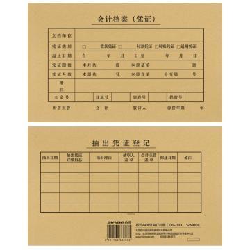 西玛KPJ101凭证装订封面,(213-130)SZ600136 25套/包 20包/箱 213*130 按包销售