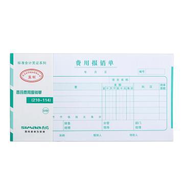 西玛费用报销单,(210-114)SS030308 50页/本 10本/包 12包/箱 210*114 按包销售