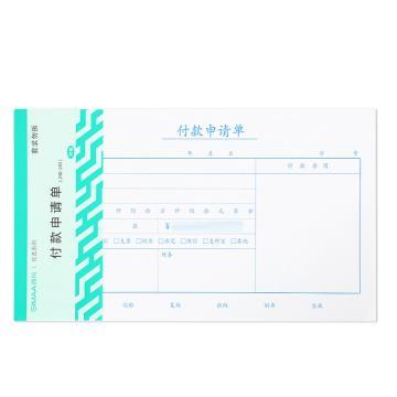 西玛付款申请单,(240-140)X1-SS011511 50页/本 10本/包 12包/箱 240*140 按包销售