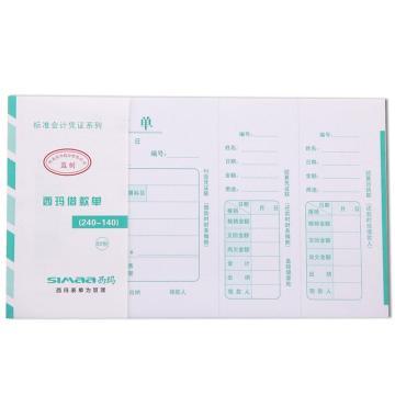 西玛借款单,(240-140)SS030207 50页/本 10本/包 12包/箱 240*140 按包销售