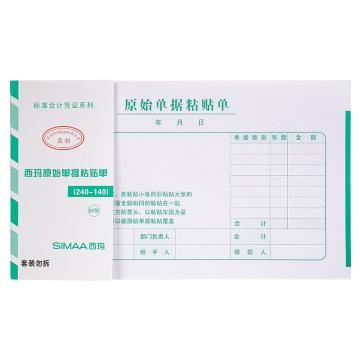 西玛原始单据粘贴单,(240-140)SS030607 50页/本 10本/包 12包/箱 240*140 按包销售