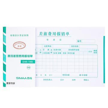西玛差旅费用报销单,(240-140)SS030107 50页/本 10本/包 12包/箱 240*140 按包销售