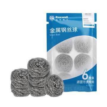 Raxwell 金属钢丝球,RJTS0003 6个/包 单位:包