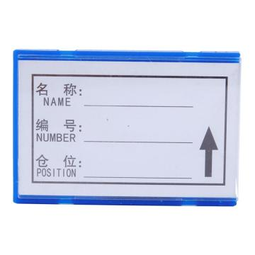Raxwell 磁性标签,80×55mm,软磁,蓝色