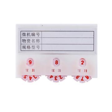 Raxwell 磁性标签(三轮计数卡),75×55mm,强磁,白色