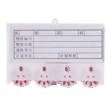 Raxwell 磁性标签(四轮计数卡),100×65mm,强磁,白色