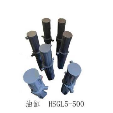 蓝雅 油缸,山东莱芜HSGL5-500,根