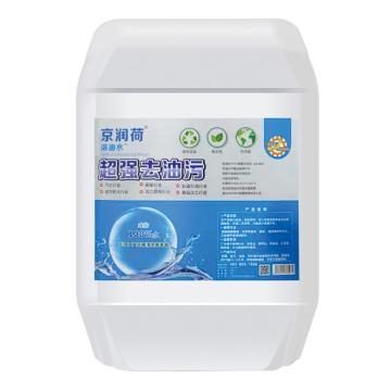 京润荷 溶油水,20kg/桶