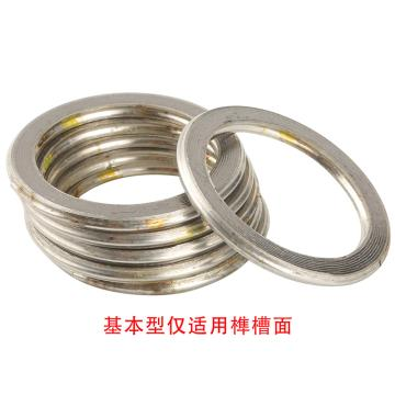 HG/T20631 A型金属缠绕垫片,NPS5,DN125(160.3*185.7*3.2),A0220,适用CL150-CL2500,1个