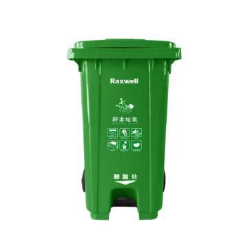Raxwell 脚踏式移动分类垃圾桶,240L(绿色厨余垃圾)可挂车 单位:个